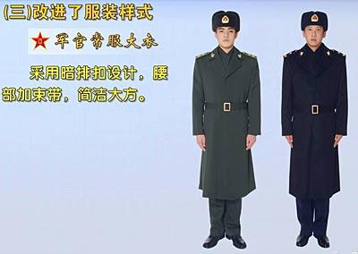 军官配发常服大衣和作训服大衣-07式军服终于实现官兵从内到外都是图片