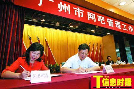 增城市副市长叶鸿签定网吧图片