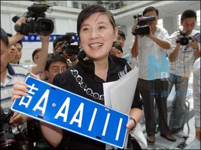 长春市启动机动车号牌 自编自被 高清图片