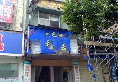 湖南株洲商业街发生v大全大全1死5伤(事件)lol攻略组图在哪里图片