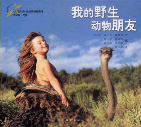 她这本书《我的野生动物朋友》跟她后来出的书
