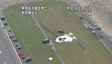 名古屋 空港 事故