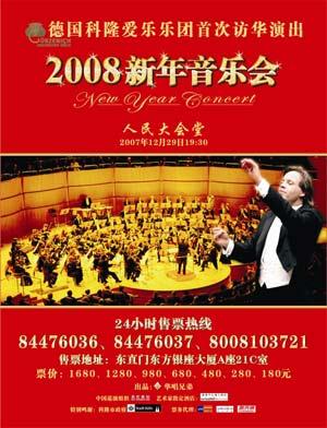 2008新年音乐会海报_娱乐