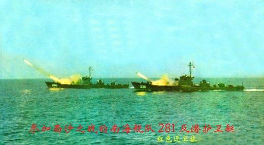 中越西沙海战_1974年中越西沙海战_资讯_凤凰网