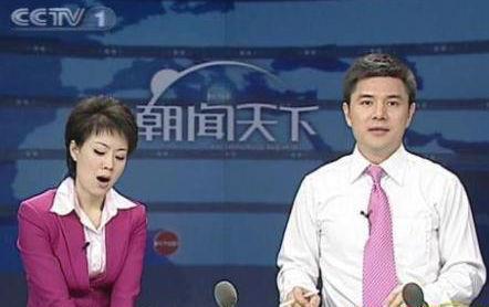央视朝闻天下新主播_央视《朝闻天下》女主播被曝在镜头前打哈欠(图)_娱乐_凤凰网