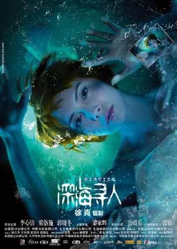 凤凰娱乐 电影 影视新闻 港台 > 正文  耗时3年的徐克新片《深海寻人