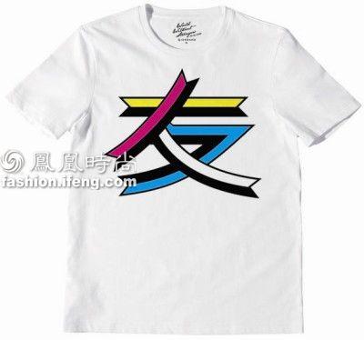 白t恤diy设计作品图片