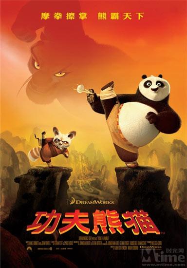 《功夫熊猫》