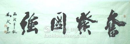 马岱宗,广西资源人,广西书法家协会会员,其书法作品入选全国第4届图片