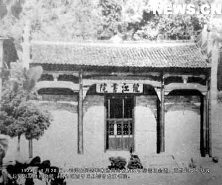 毛泽东和朱德会面的龙江书院