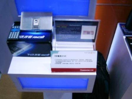 长虹数码播 RM精灵亮相青岛国际消费电子博览会SINOCES