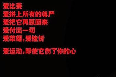 部分赞助商支持刘翔 迅速做新版退赛广告(组图) - 红太阳 - fangliguohao