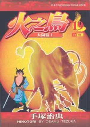 阿童木的父亲如何开创日本漫画产业