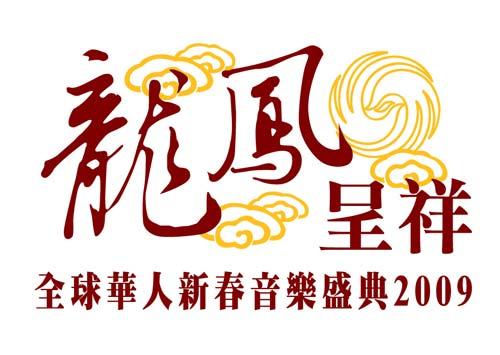 海丝盛典logo