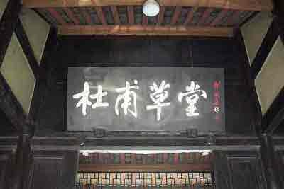 """[转载]成都恢复祭祀""""诗圣""""杜甫 - 小草 -  高山流水"""