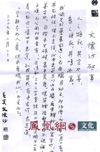 """盗心贼架子鼓谱-学者李辉就年龄、经历、学识""""三疑""""文怀沙的文章经媒体曝光后,学"""