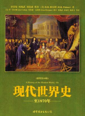 《现代世界史》:重版10次的经典教科书