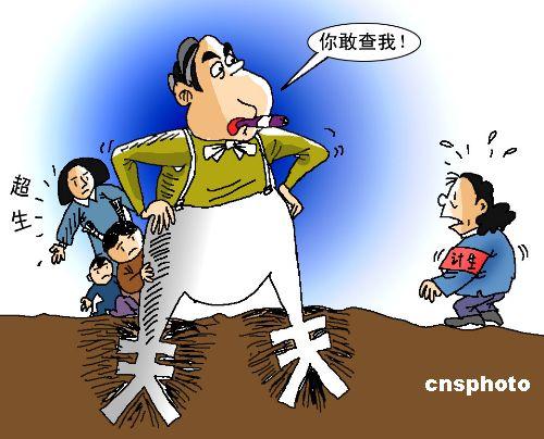 北京计划生育调查:富人名人等三类人最难管