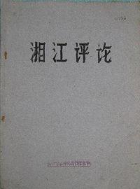 毛泽东:《湘江评论》创刊宣言