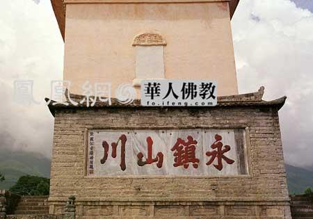 云南大理崇圣寺千寻塔塔基题字