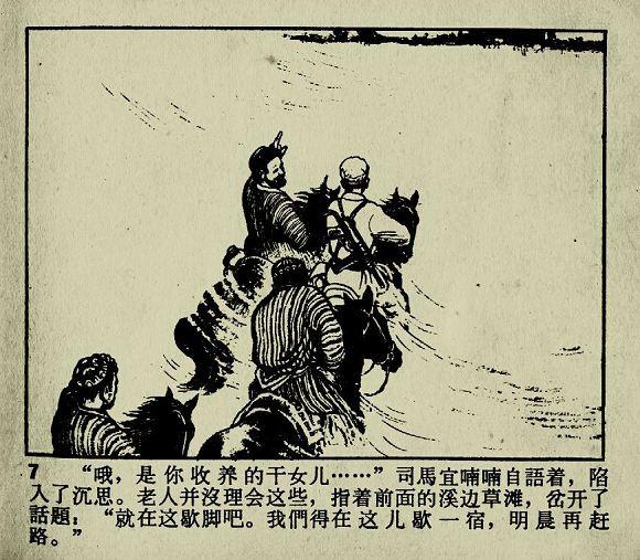 连环画:冰山上的来客(辽美54版)