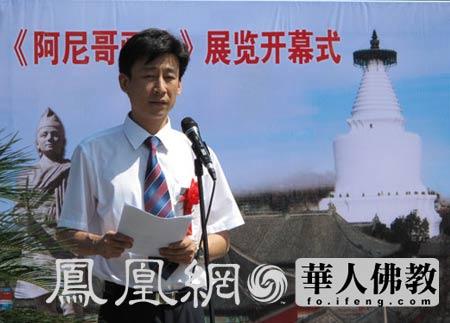 北京市白塔寺管理处主任何沛主持开幕式