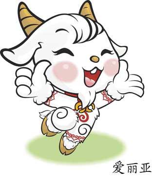 本吉祥物以内蒙古草原上的白绒山羊为创作元素