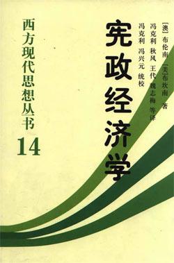 西方学者论现代社会结构