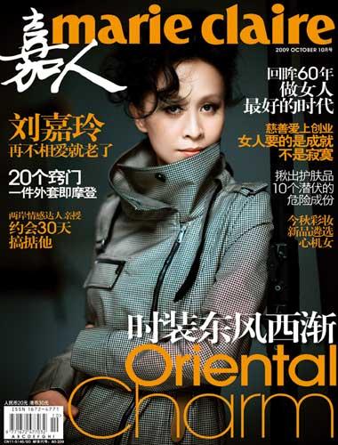刘嘉玲大婚后第一次平媒封面亮相,以全新姿态登上嘉人杂志10月刊的