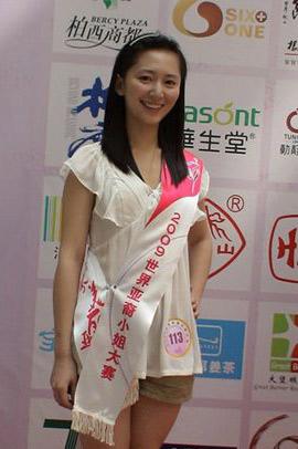 出暖花开性吧暴操亚裔美女_2009世界亚裔小姐海选多为美女大学生