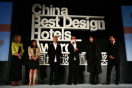 中国最佳设计酒店大奖颁奖典礼圆满落幕