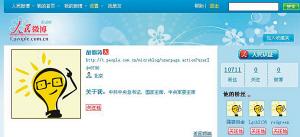 """""""胡锦涛微博""""现身网上 一天内粉丝已达8000余人"""