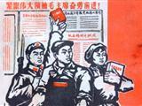 """重温""""文革""""红宝书宣传画(组图)"""