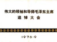 """珍稀""""文革""""证照集 毛泽东、刘少奇追悼会入场券曝光"""