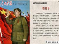 《人民画报》60年封面震撼回顾[组图]