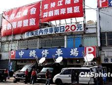 台中市出现支持两会领导人会谈广告牌