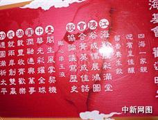 """海基会欢迎陈云林一行晚宴""""藏头""""菜谱"""