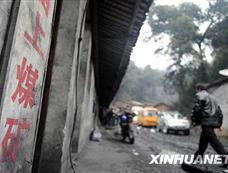 江西新余煤矿发生火灾 12名矿工遇难[图集]