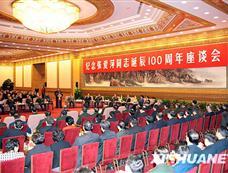 温家宝出席纪念张爱萍诞辰100周年座谈会[图集]