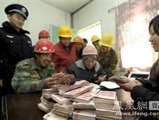 """南京警方为务工人员""""血汗钱""""保驾护航[图集]"""