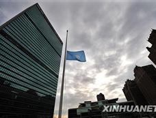联合国总部降半旗向海地地震遇难者致哀[图集]
