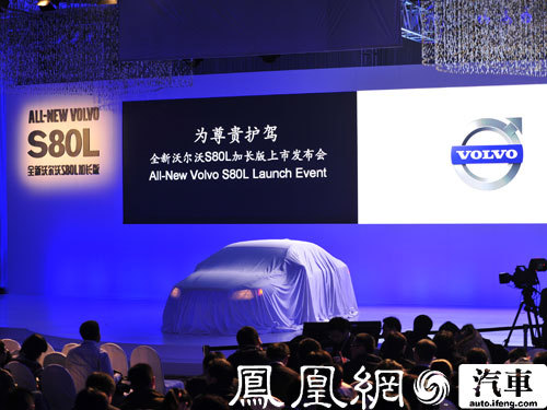 全新国产沃尔沃S80L加长版中国上市