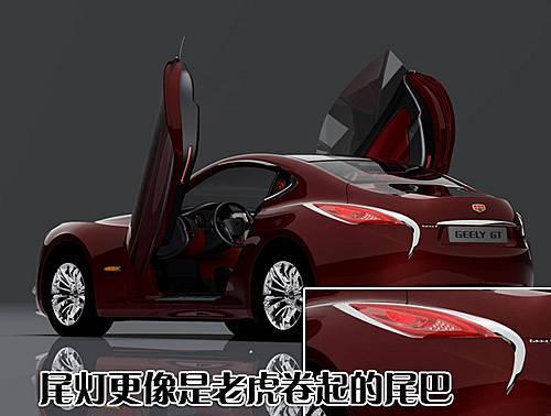 采用剪刀门设计 吉利GT跑车详解