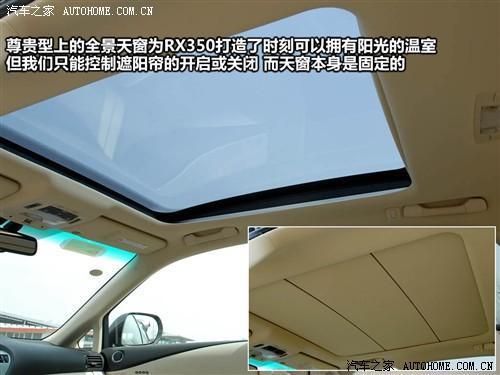 全新跨界车型 实拍雷克萨斯RX350尊贵版(7)