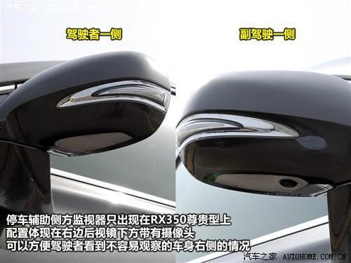 全新跨界车型 实拍雷克萨斯RX350尊贵版(2)