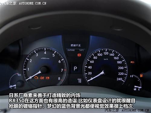 全新跨界车型 实拍雷克萨斯RX350尊贵版(4)