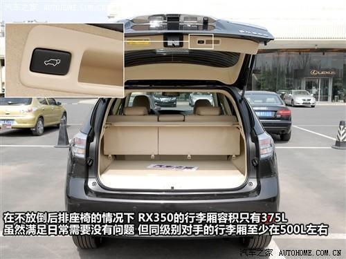 全新跨界车型 实拍雷克萨斯RX350尊贵版(8)