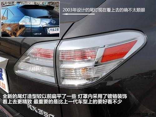 全新跨界车型 实拍雷克萨斯RX350尊贵版(3)