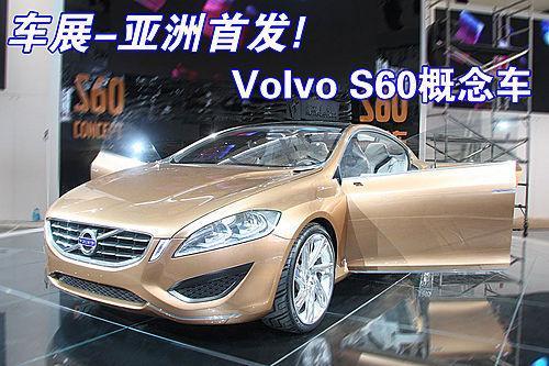 沃尔沃S60概念车亚洲首发
