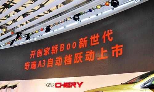 奇瑞A3自动挡上市 售9.08-10.28万元